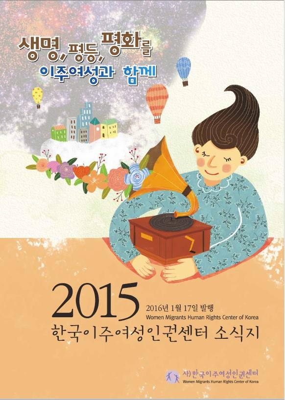 2015 한국이주여성인권센터 오프라인소식지 1