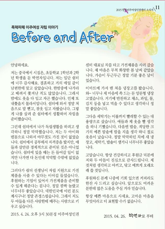 2015 한국이주여성인권센터 오프라인소식지 11