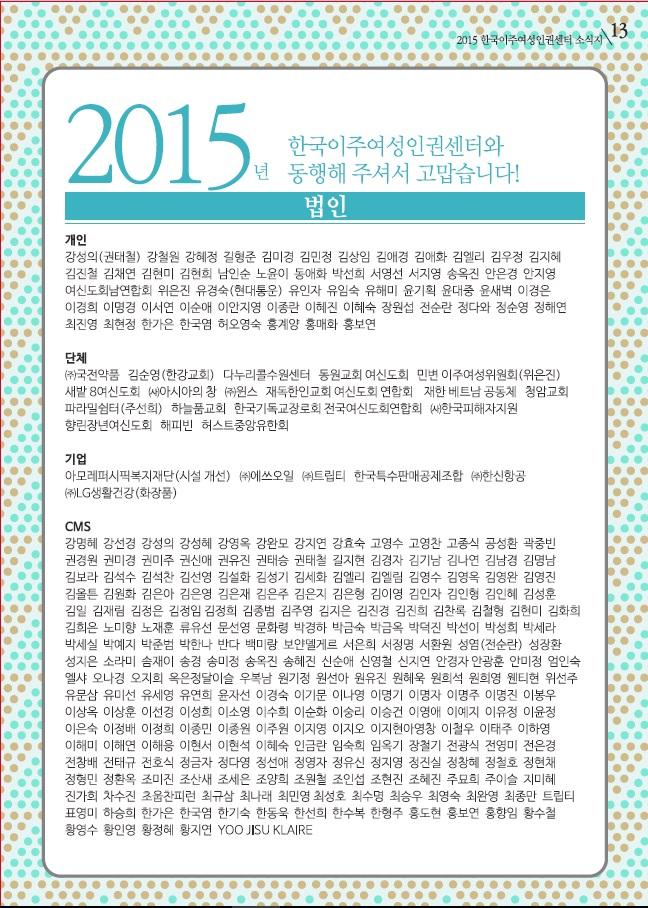 2015 한국이주여성인권센터 오프라인소식지 13