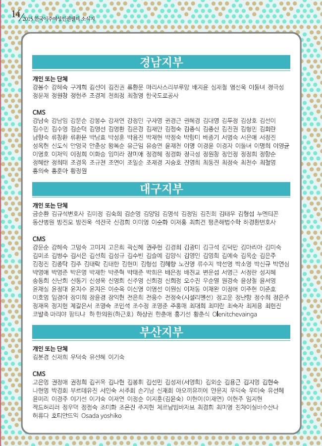 2015 한국이주여성인권센터 오프라인소식지 14