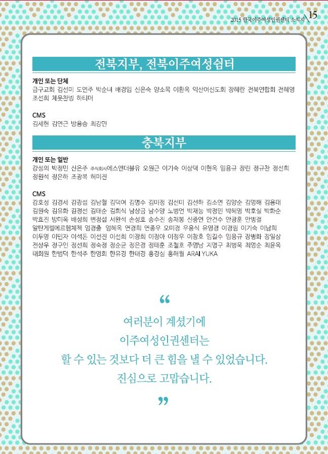 2015 한국이주여성인권센터 오프라인소식지 15