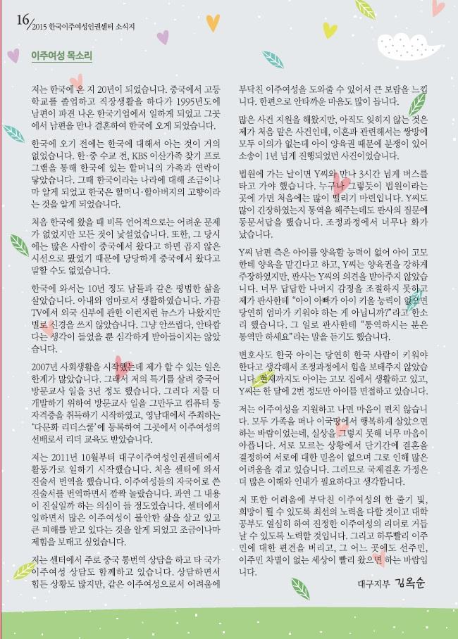2015 한국이주여성인권센터 오프라인소식지 16