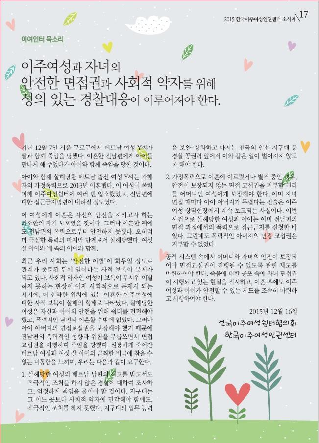 2015 한국이주여성인권센터 오프라인소식지 17