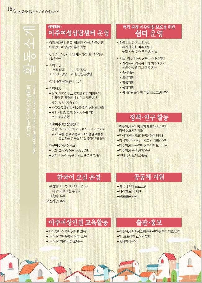 2015 한국이주여성인권센터 오프라인소식지 18