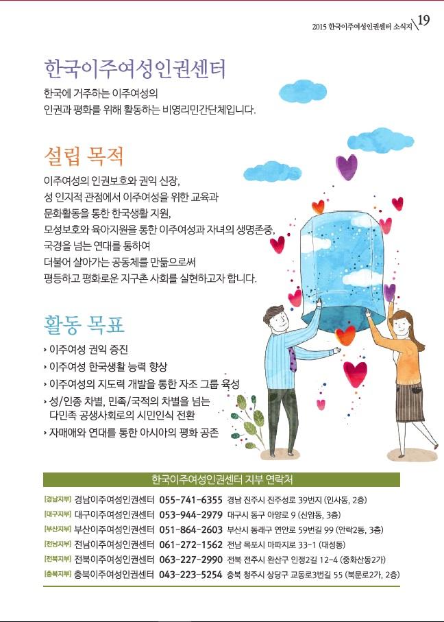 2015 한국이주여성인권센터 오프라인소식지 19