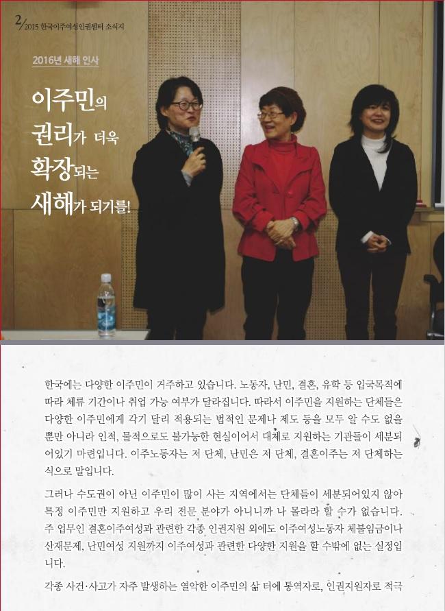 2015 한국이주여성인권센터 오프라인소식지 2