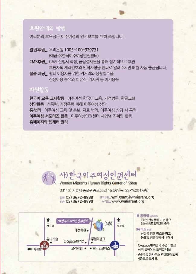 2015 한국이주여성인권센터 오프라인소식지 20