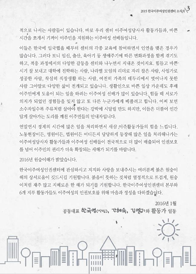 2015 한국이주여성인권센터 오프라인소식지 3