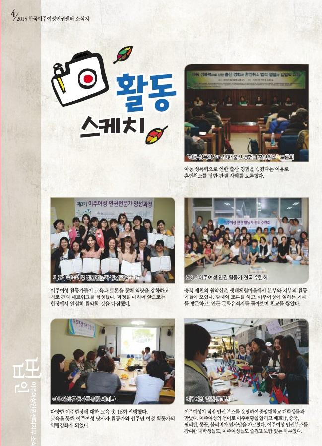 2015 한국이주여성인권센터 오프라인소식지 4