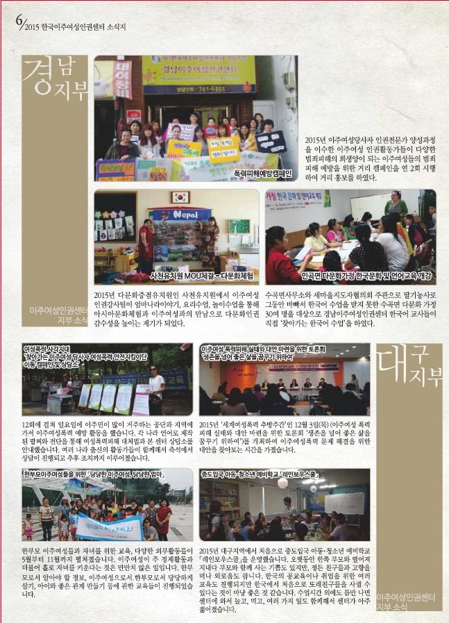 2015 한국이주여성인권센터 오프라인소식지 6-