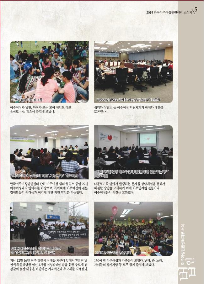2015 한국이주여성인권센터 오프라인소식지 6