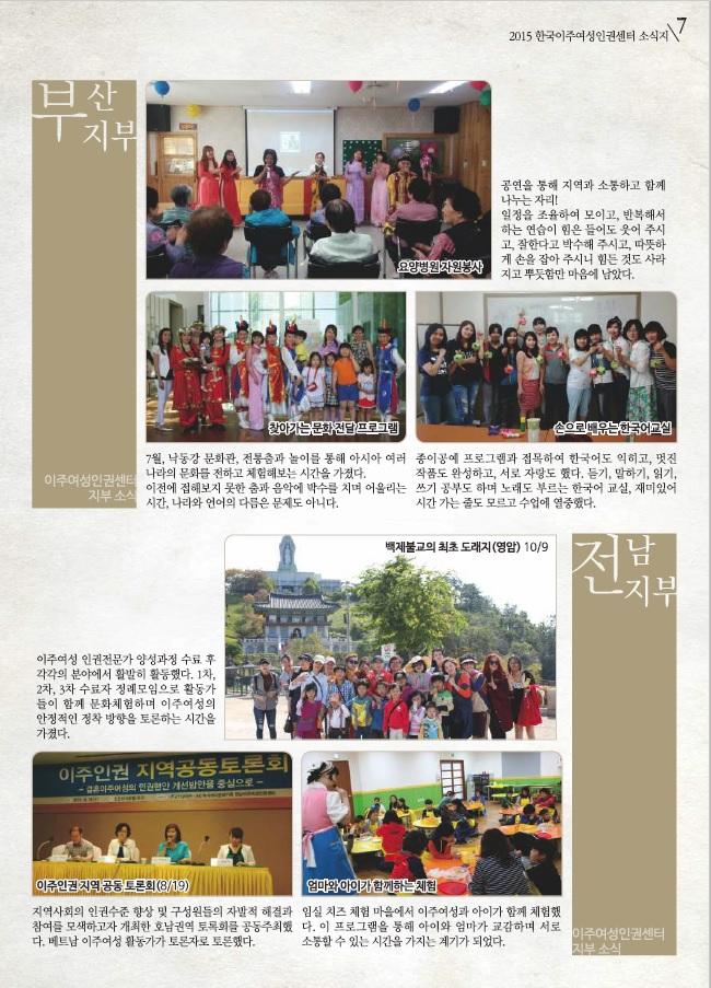 2015 한국이주여성인권센터 오프라인소식지 7