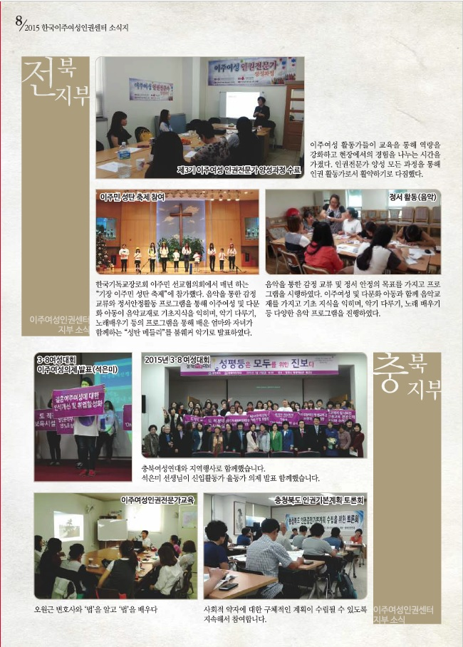 2015 한국이주여성인권센터 오프라인소식지 8