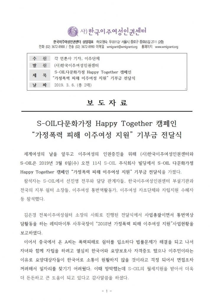 보도자료- 에쓰-오일 주식회사 기부금 전달식(한국이주여성인권센터)001