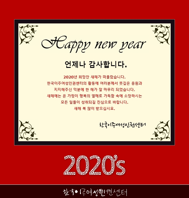 2020 새해복 많이 받으십시오