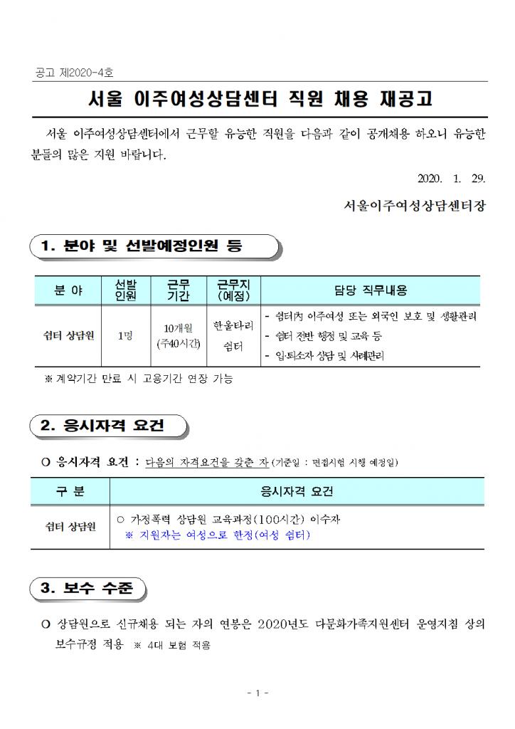 서울이주여성상담센터 직원 채용 재공고(200129)001