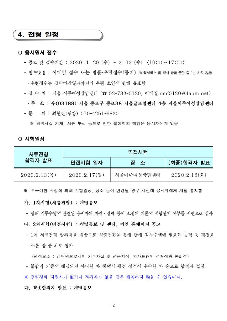 서울이주여성상담센터 직원 채용 재공고(200129)002