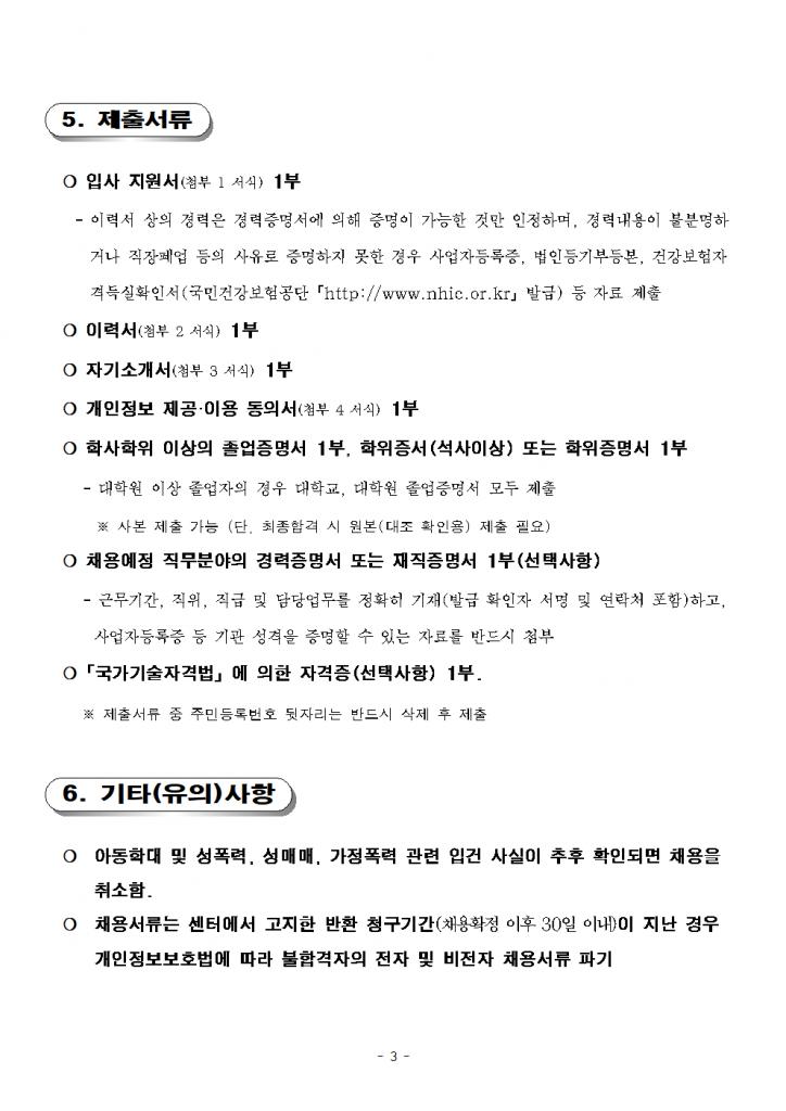 서울이주여성상담센터 직원 채용 재공고(200129)003