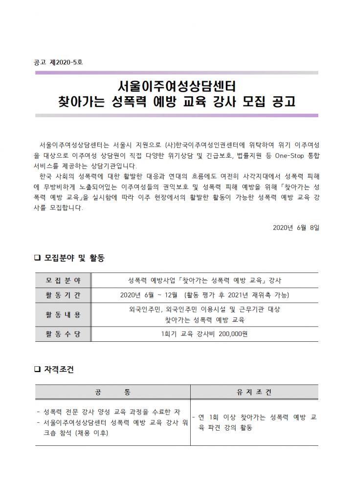 공고 제2020-5호 성폭력 예방 교육 강사 모집 공고001