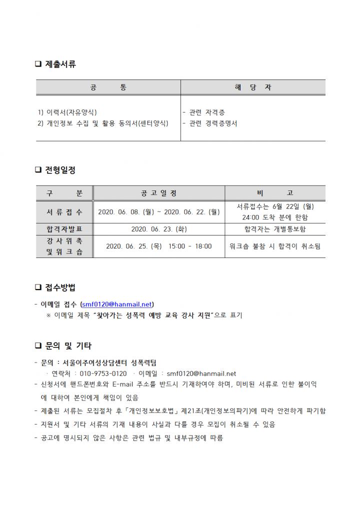 공고 제2020-5호 성폭력 예방 교육 강사 모집 공고002