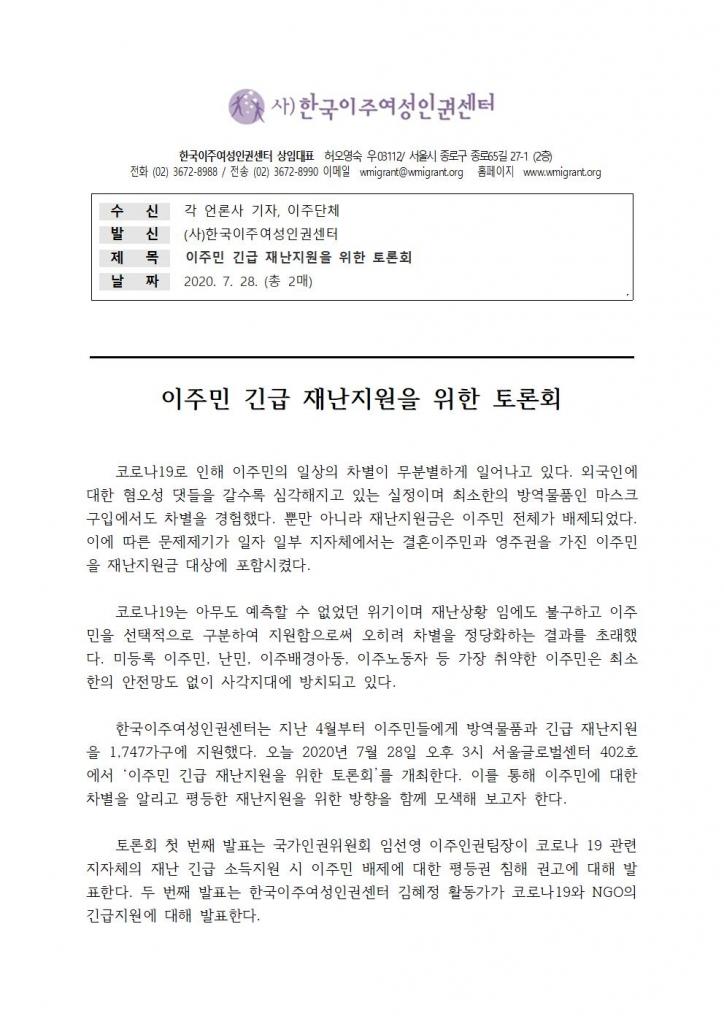 보도자료_이주민긴급재난지원_토론회개최(한국이주여성인권센터)001