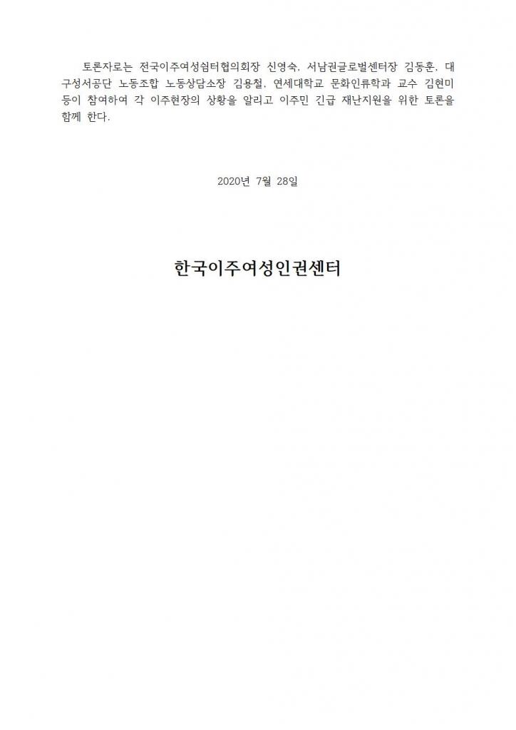 보도자료_이주민긴급재난지원_토론회개최(한국이주여성인권센터)002