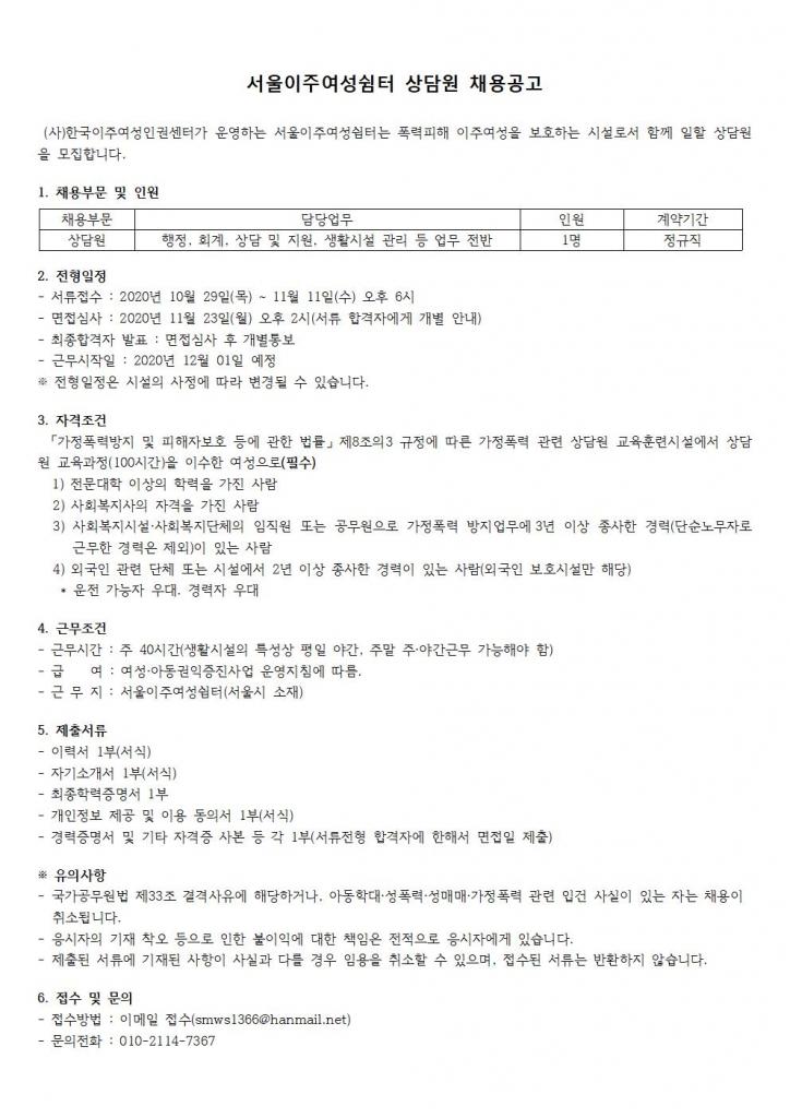 상담원채용공고_서울이주여성쉼터(20201029)001