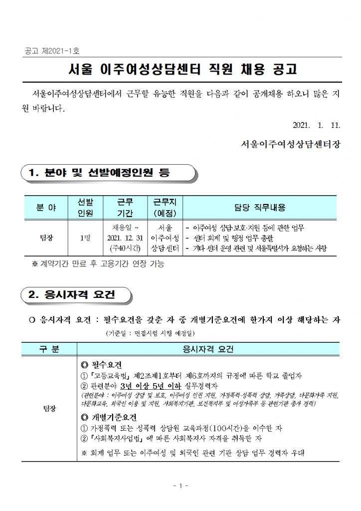 공고 제2021-1호 서울이주여성상담센터 직원 채용 공고(팀장)001