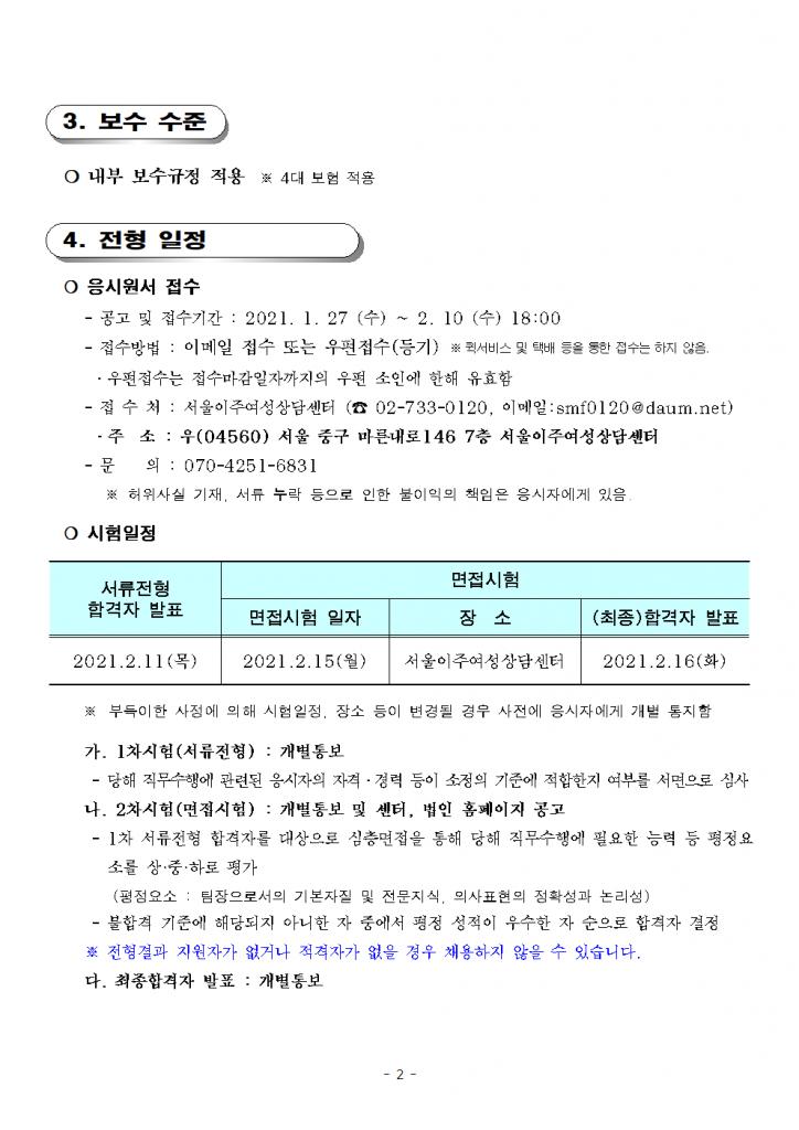 공고 제2021-2호 서울이주여성상담센터 직원 채용 공고(팀장)002