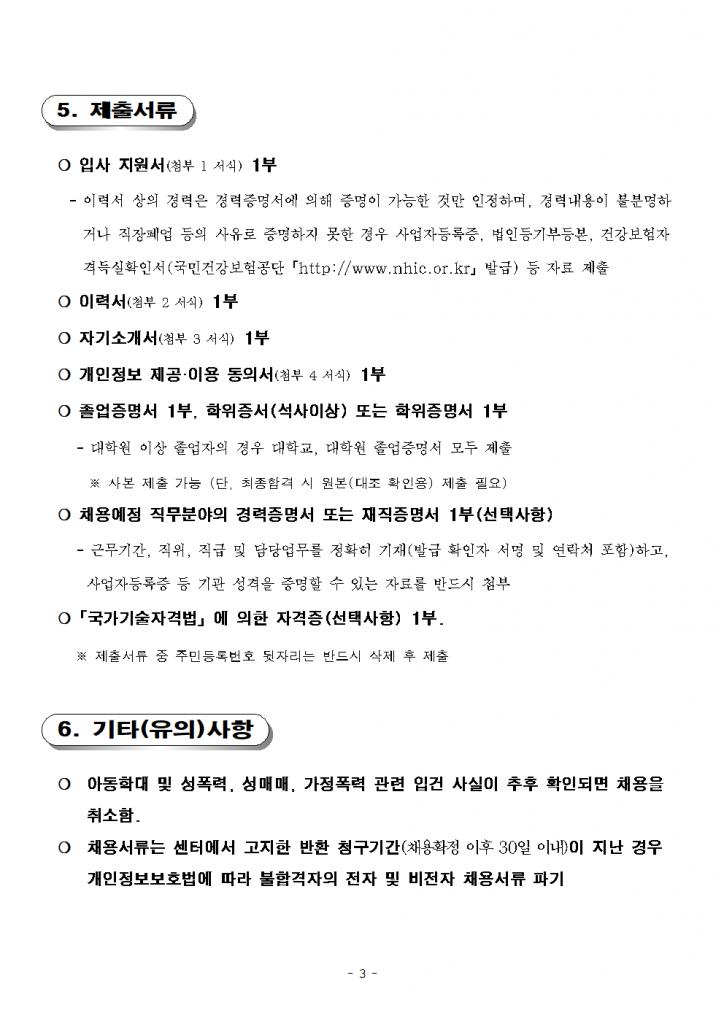 공고 제2021-2호 서울이주여성상담센터 직원 채용 공고(팀장)003