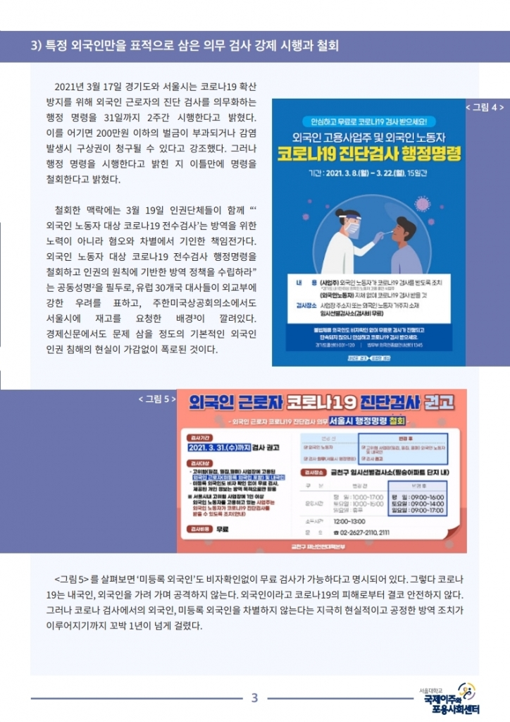 5_6118355765565587996.pdf_page_3