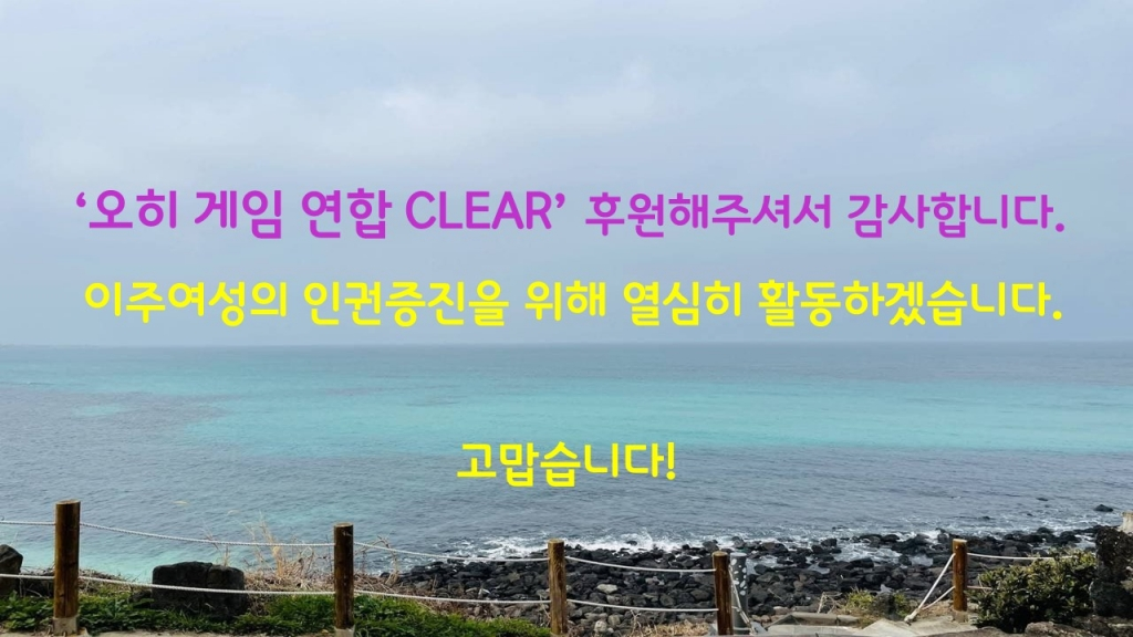 clear thanks