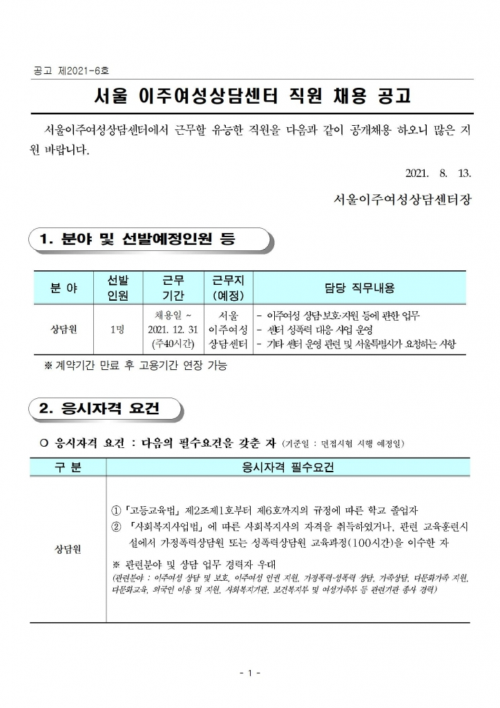 공고 제2021-6호 채용 공고(상담원)001