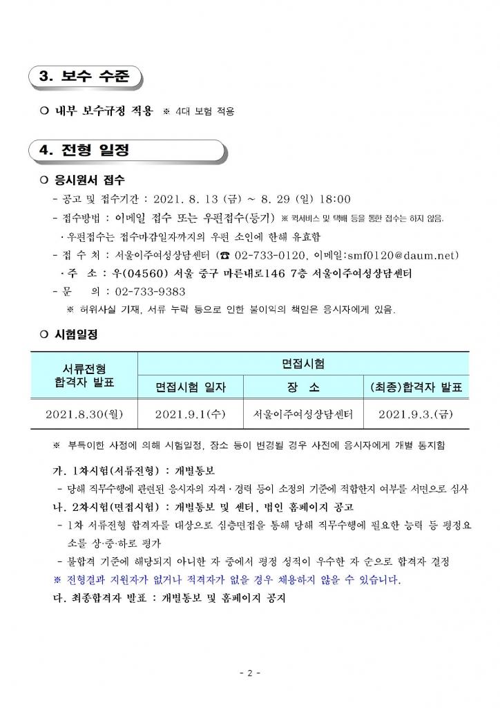 공고 제2021-6호 채용 공고(상담원)002