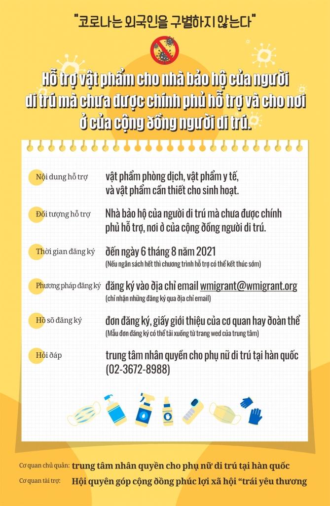 이주여성-물품지원-웹배너(베트남)-숙소물품지원