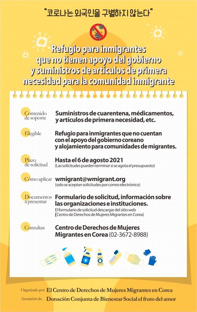 이주여성-물품지원-웹배너(스페인)-숙소물품지원