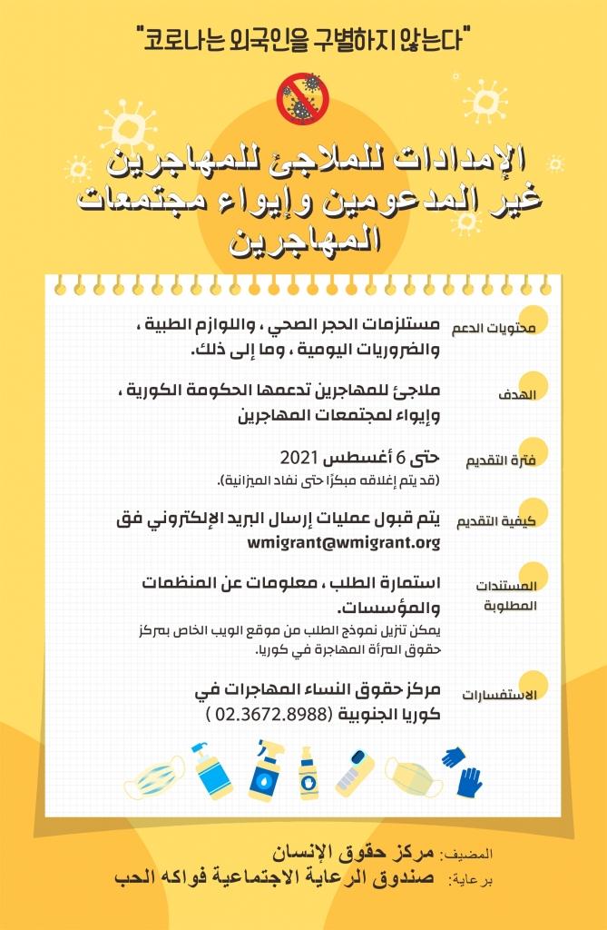 이주여성-물품지원-웹배너(아랍)-숙소풀품지원