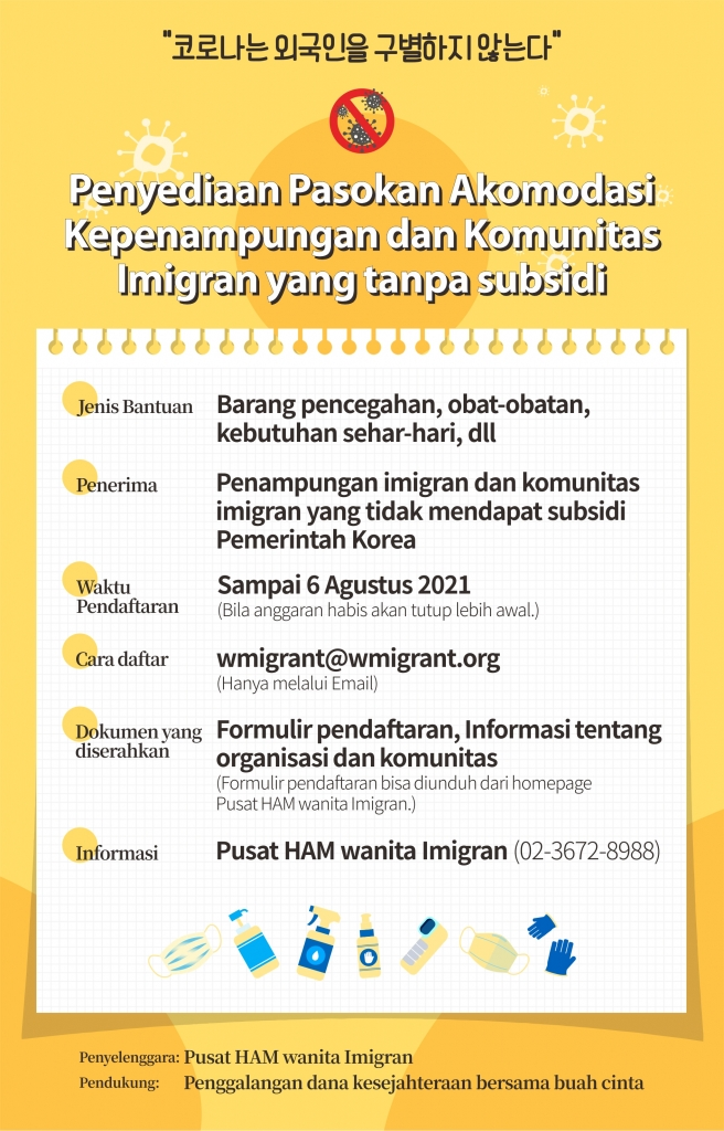 이주여성-물품지원-웹배너(인도네시아)-숙소물품지원