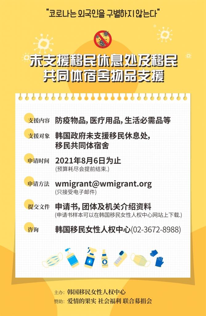 이주여성-물품지원-웹배너(중국)-숙소물품지원