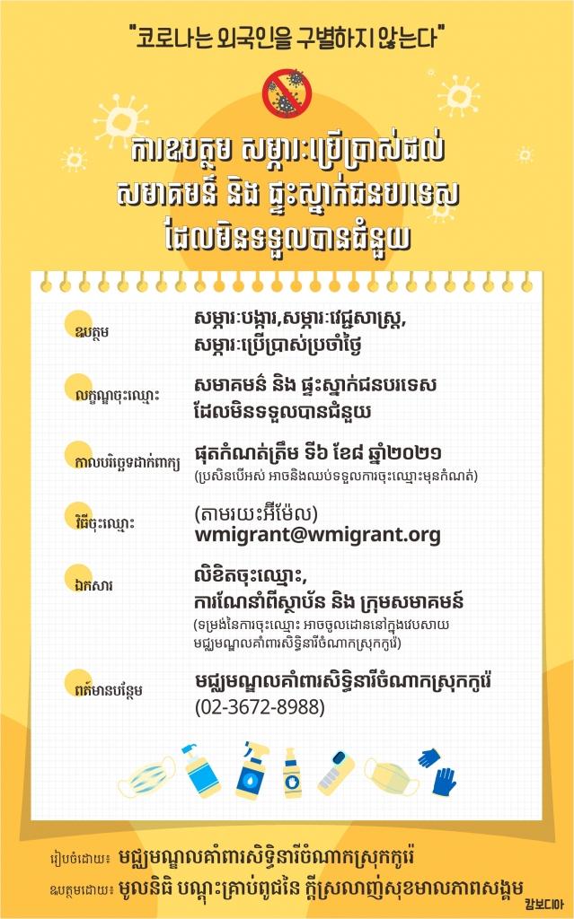 이주여성-물품지원-웹배너(캄보디아)-숙소물품지원