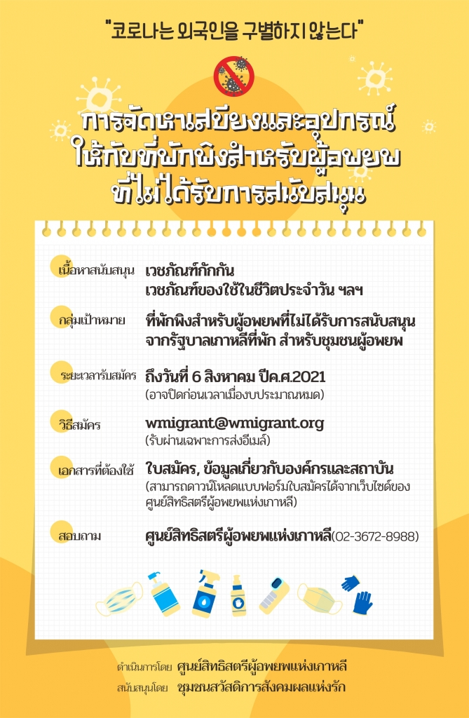 이주여성-물품지원-웹배너(태국)-숙소물품지원