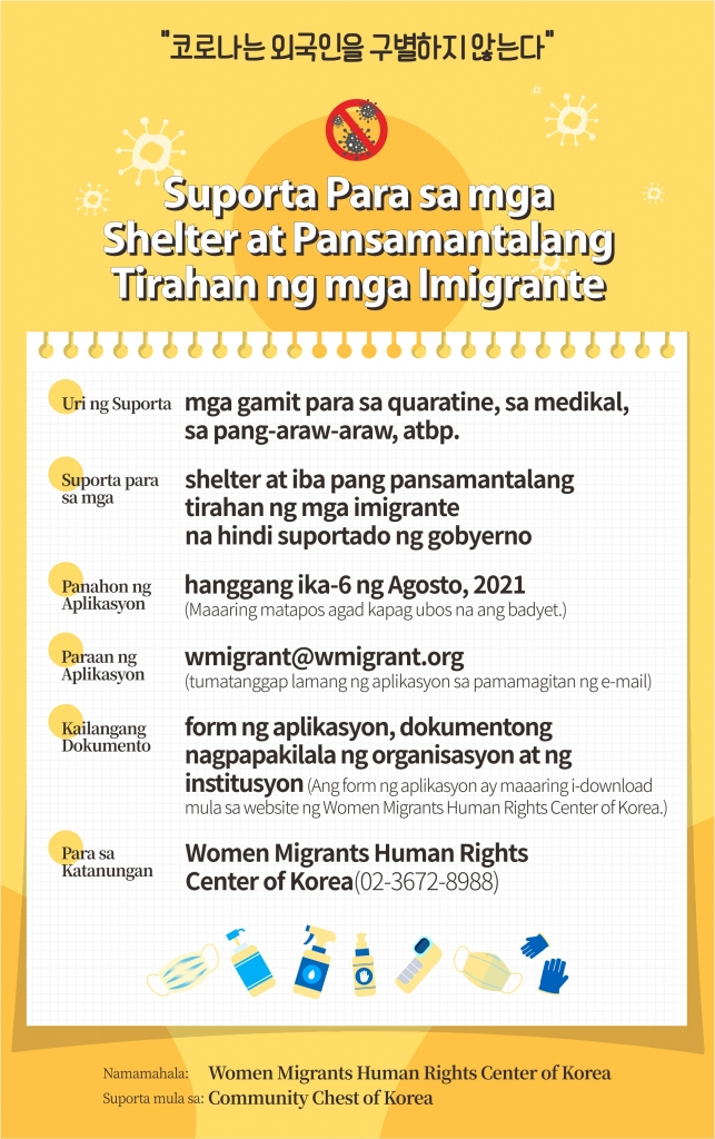 이주여성-물품지원-웹배너(필리핀)-숙소물품지원