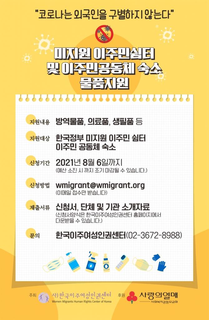 이주여성-숙소 물품지원-웹배너(한국어)-210721