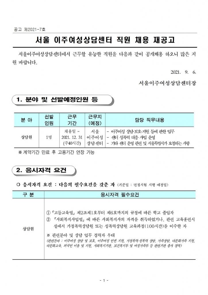 공고 제2021-7호 채용 공고(상담원)001